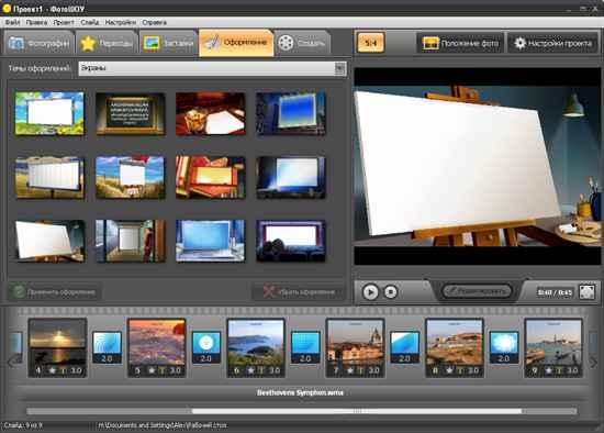 скачать бесплатно программу фотошоу на русском языке для Windows 7 - фото 5